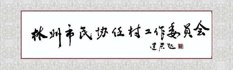 【任村民间文艺(87期)】红色印记 革命老区  红色任村