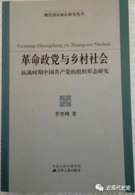 李里峰   中国革命中的乡村动员:一项政治史的考察