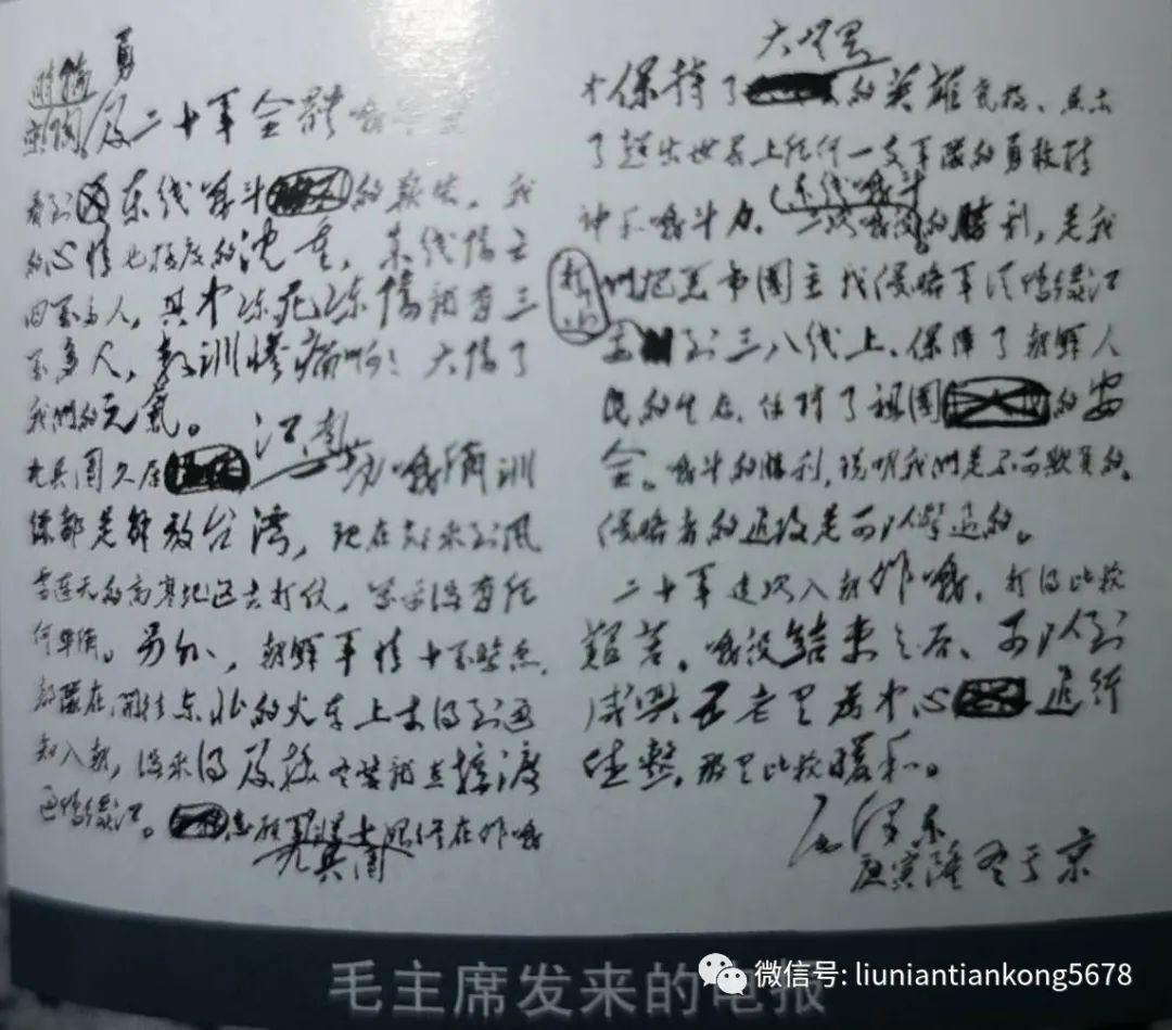 长津湖战役后,毛主席给二十军全体指战员发了一封电报