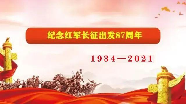 长征历史上的今天 ——1935年1月31日