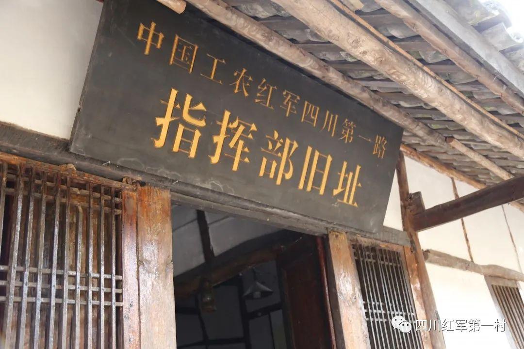 新年快乐!我在中国·四川红军第一村等您!