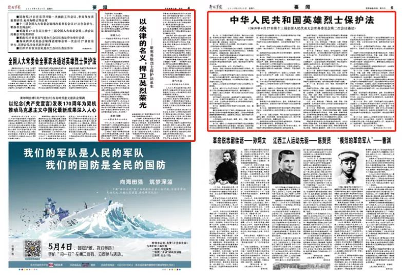 捍卫英烈荣光!中华人民共和国英雄烈士保护法(全文)