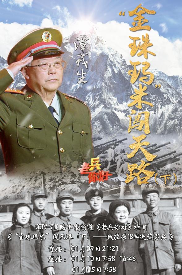 """他是""""新中国第一批留守儿童"""",提及入藏驻防的父亲几度哽咽......"""