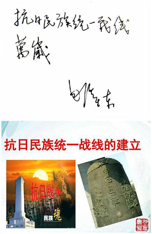 长城精神文化促成抗日民族统一战线建立