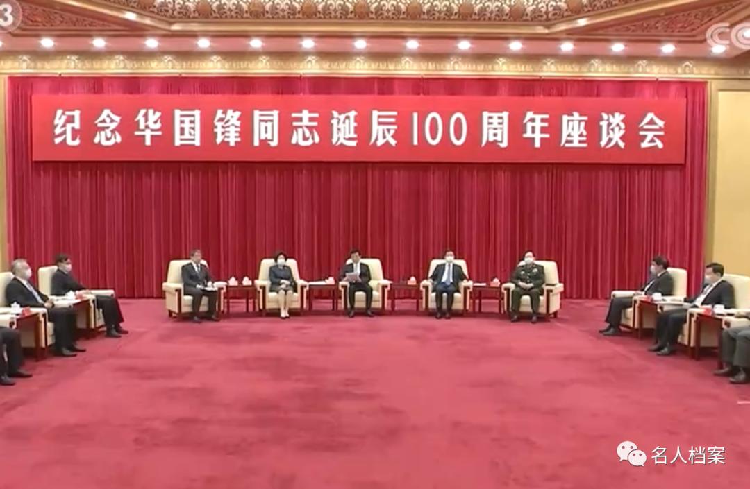 中央高规格纪念华国锋诞辰百年 毛新宇刘源现身