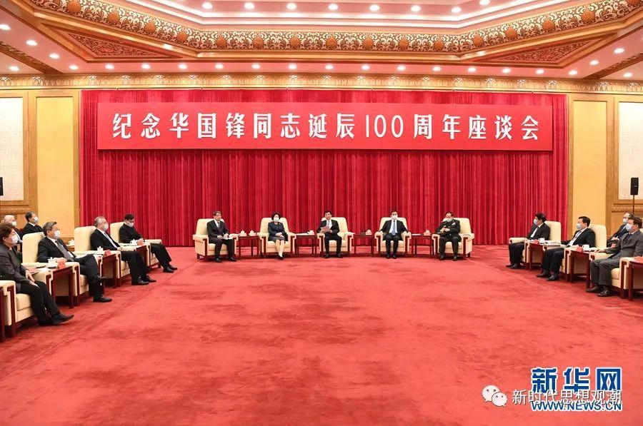 王沪宁在纪念华国锋同志诞辰100周年座谈会上的讲话