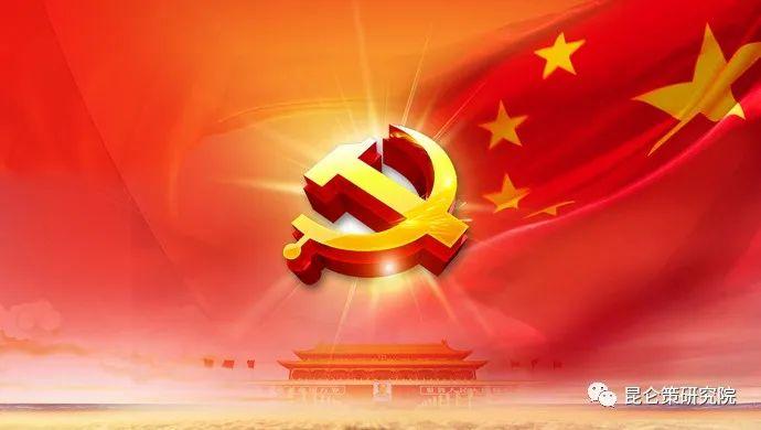 高 翔:中国共产党的使命担当