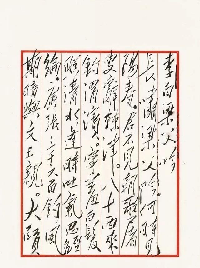 毛主席书法