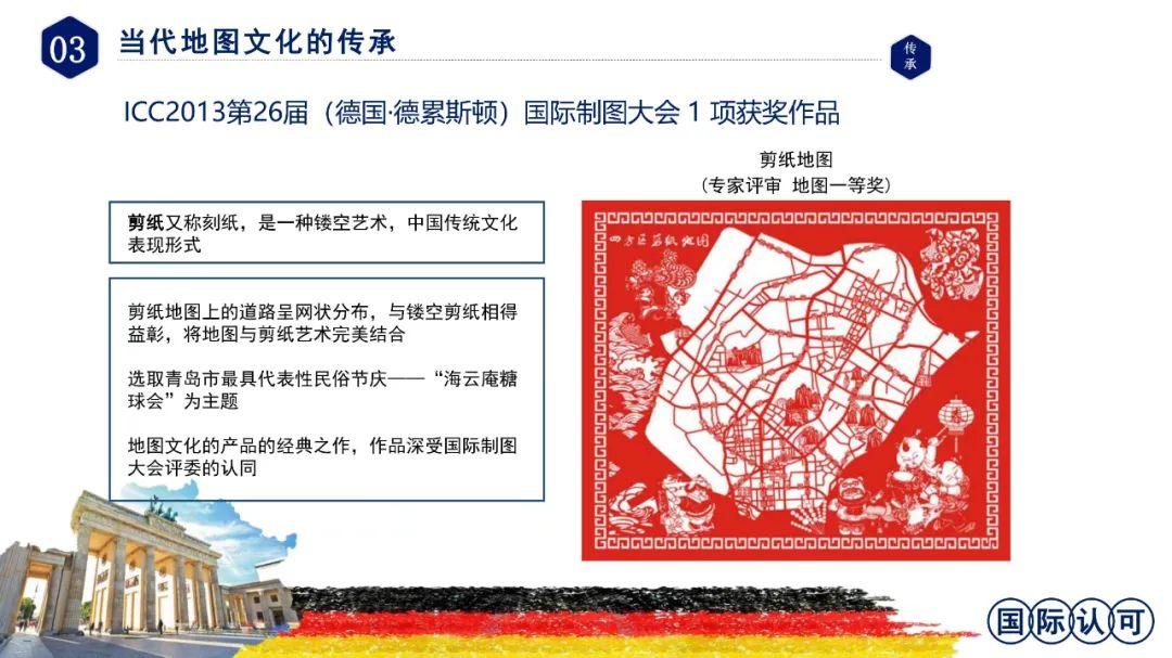 测绘大讲堂分享 | 张志华院长:浅谈地图文化的传承与发展