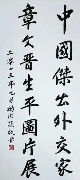 杨洁篪书法欣赏