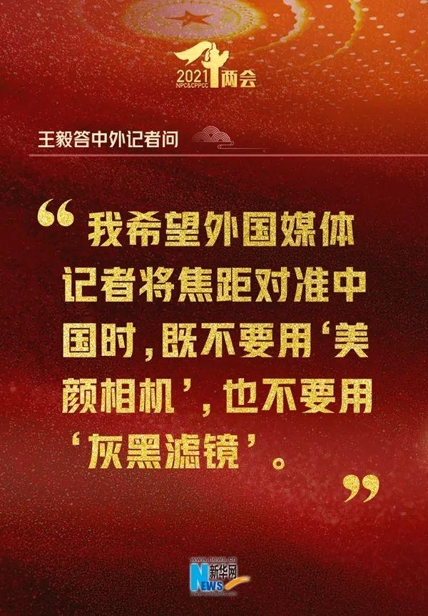 提气!这15句精彩回应,句句亮明中国态度!