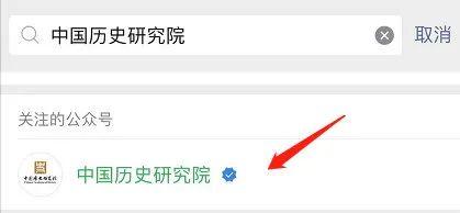 """中国历史研究院""""兰台讲堂""""第一讲正式开启!"""