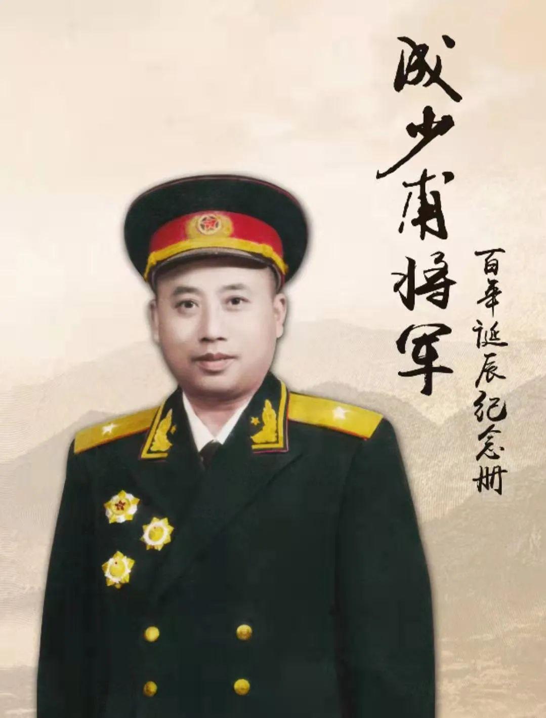 纪念建党百年·讲家风 |开国少将成少甫之子:第一封家书
