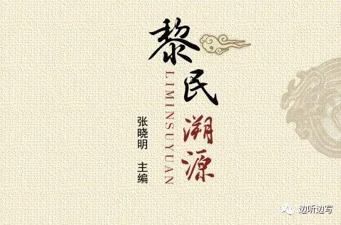 【黎民溯源】黎尧文明与儒家文明