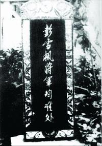 彭雪枫将军千古