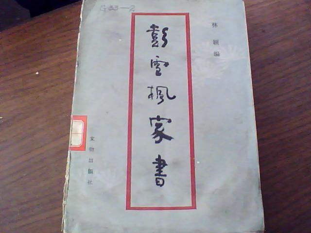 彭雪枫将军家书合集