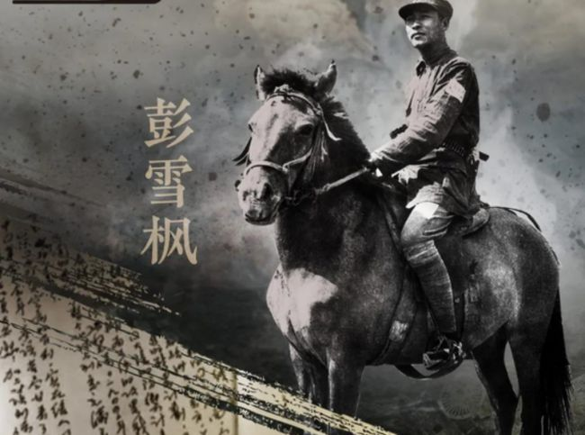横刀立马的彭雪枫将军已殉国