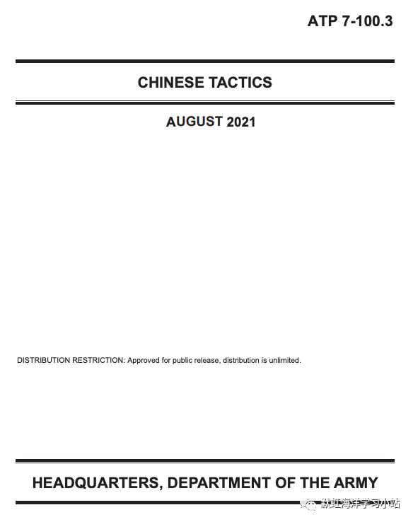 默虹|美军对解放军最新能力评估1-陆军