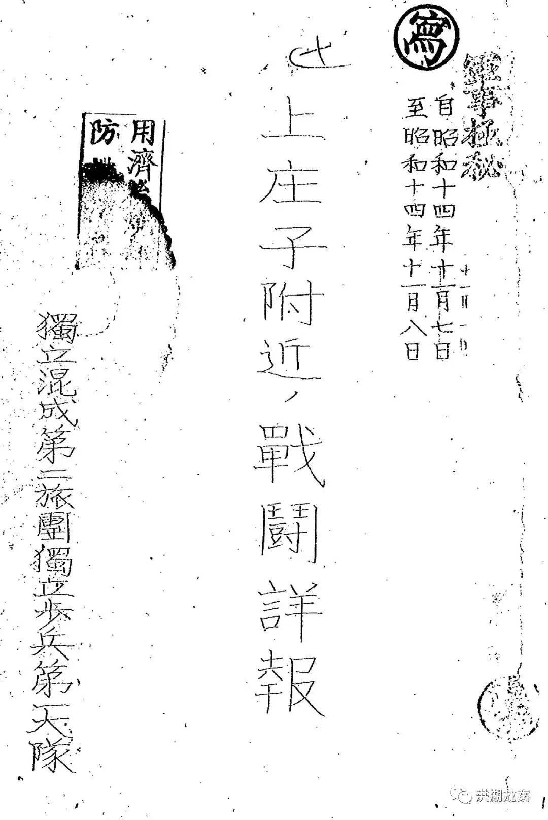 聂荣臻还是贺龙部 哪支八路军击毙日本中将阿部规秀