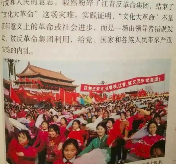 重大信号!遵循中共十一届六中全会决议,教科书将文革描述为领导者错误发动内乱