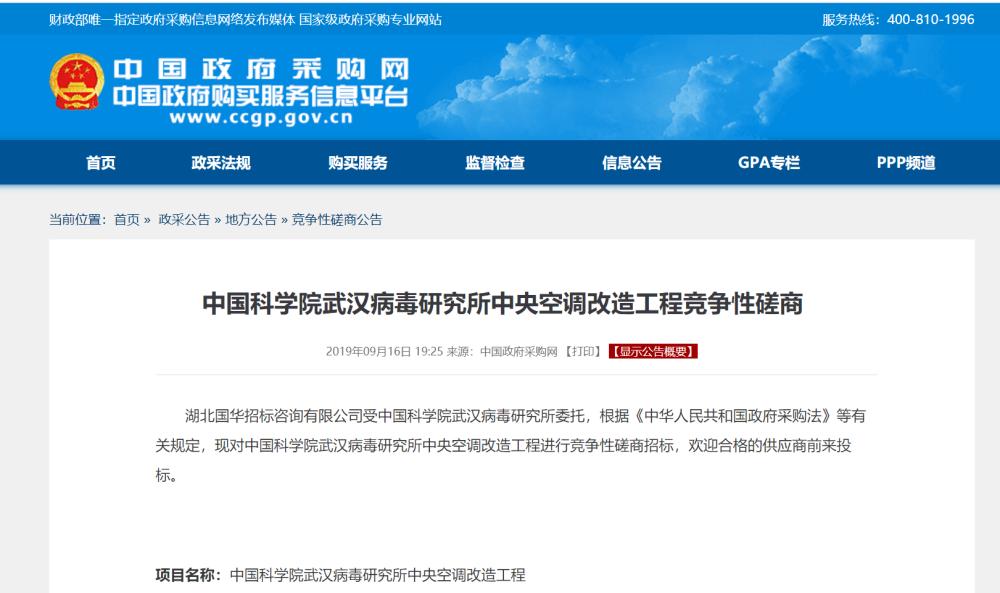 新华社记者实锤美国国会和媒体诬陷武汉病毒所