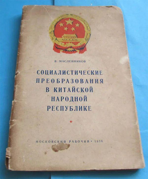 1953:《毛选》第三卷出版,毛泽东为何号召全党却要学习联(共)布党史?
