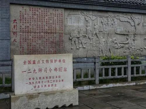129师司令部旧址,河北涉县