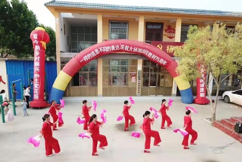 2021年8月15日,大黄集镇人民政府组织群众以文艺演出的形式庆祝大杨湖战役胜利75周年。