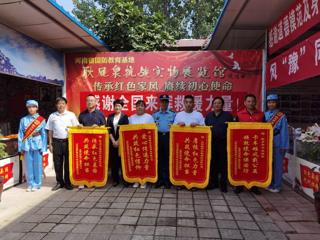 辉县市武装部、关工委、退役军人事务局召开展馆灾后重建表彰会