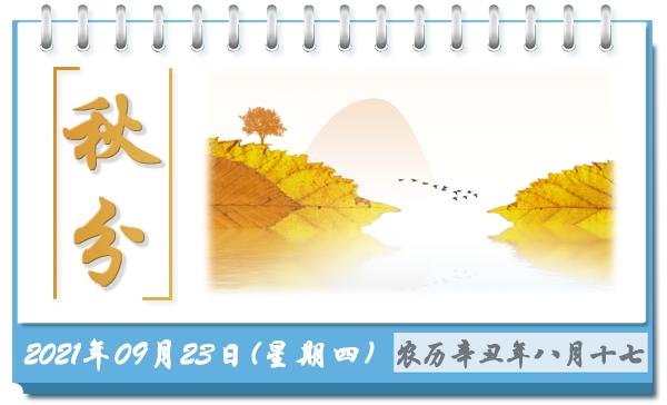 【冯站长之家】2021年9月23日(周四)三分钟新闻早餐