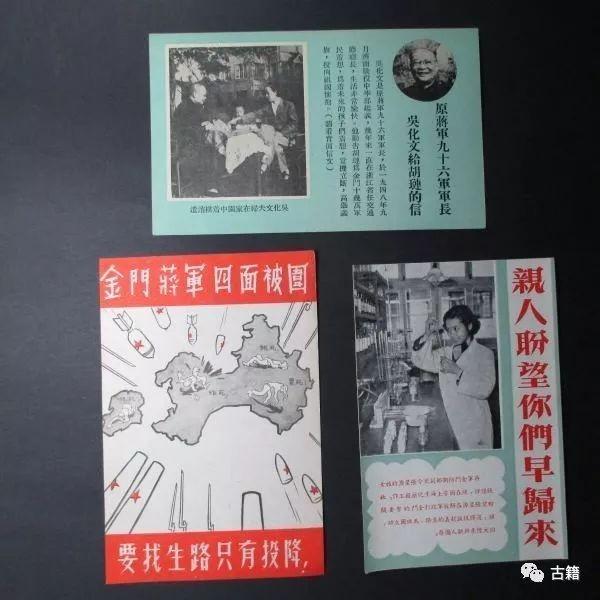 刘亚洲:金门战役检讨
