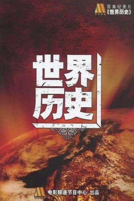 央视拍了 8 年,遍及 62 个国家:100 集《世界历史》纪录片,有生之年一定要看!(值得收藏)