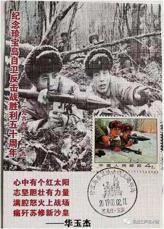 甘洒热血保边疆n一一记珍宝岛自卫反击战一等功臣张印华