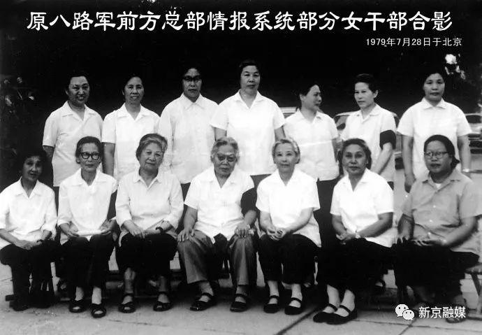 八路军前方总部情报系统人员简介(上)   连载·太行秘密战93