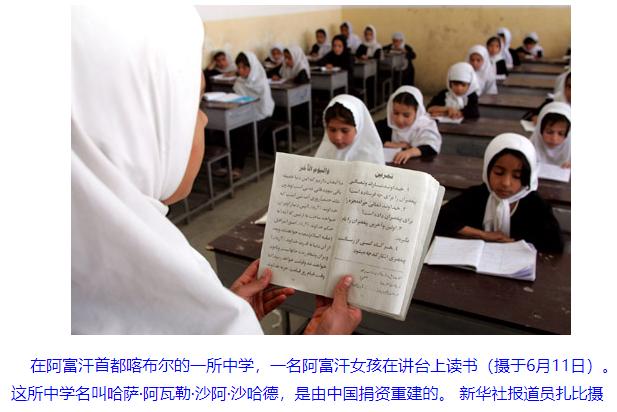 中国人在阿富汗都干了什么?真相背后,是你不了解的中国