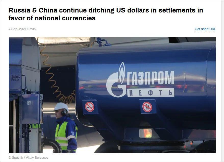原创丨中俄联手,开始大规模抛弃美元!