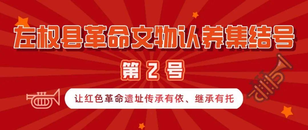 左权县革命文物认养集结号第2号