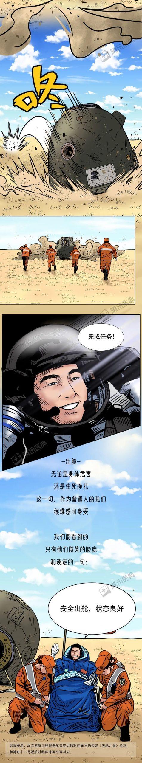 航天员终于回家了,90天!他们的身体变化超出你的想象