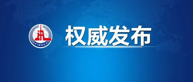 中国共产党人精神谱系第一批伟大精神正式发布