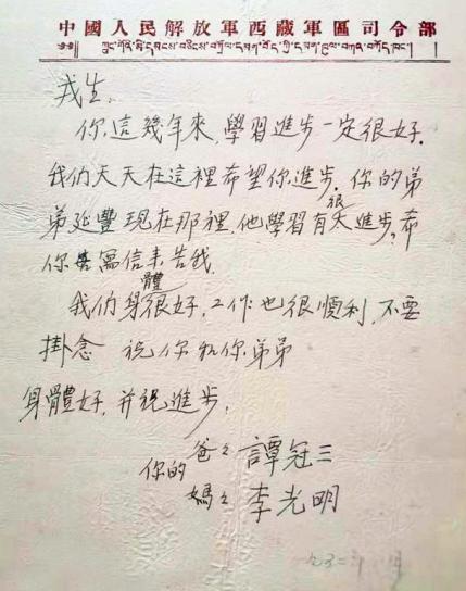 庆祝西藏解放70周年!开国中将谭冠三之子独家讲述当年大军进藏背后故事