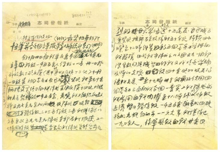 """红色印记丨送往""""上甘岭""""的嘉奖通报"""