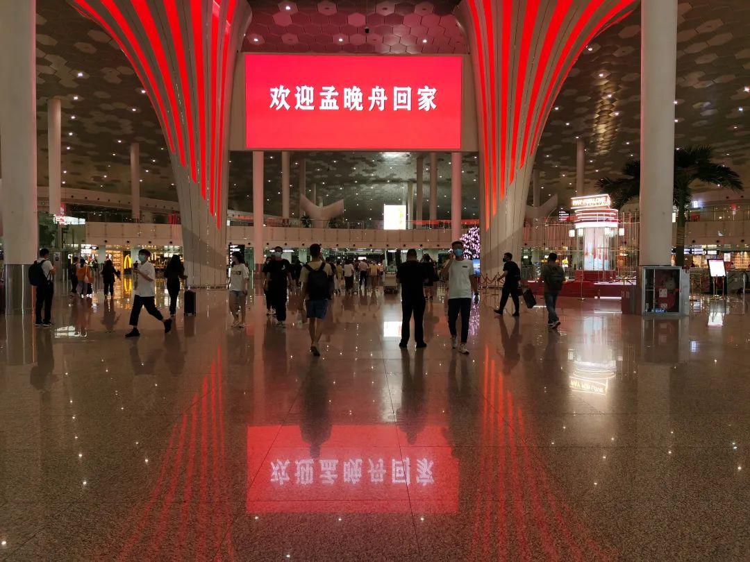 专家:撤销引渡孟晚舟,是中国给美国的纠错清单中的内容