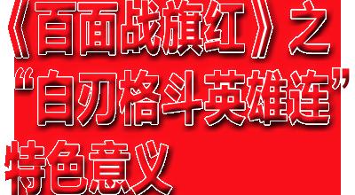 """罗援将军:白刃战倭寇,铁血灭凶顽——《百面战旗红》之""""白刃格斗英雄连"""""""