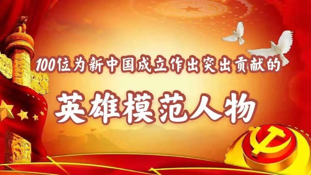 (第十二期  刘伯坚)100位为新中国成立作出突出贡献的英雄模范人物