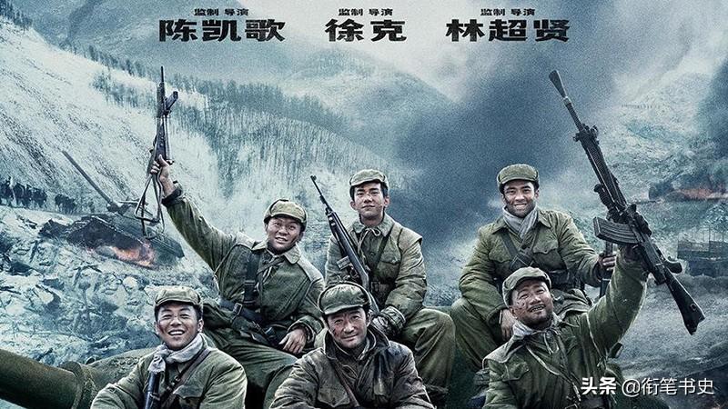 电影《长津湖》海报