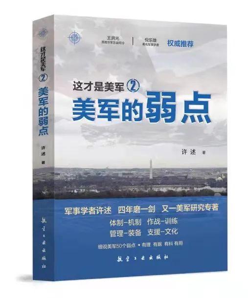 长津湖战役志愿军第27军总结报告(油印版)