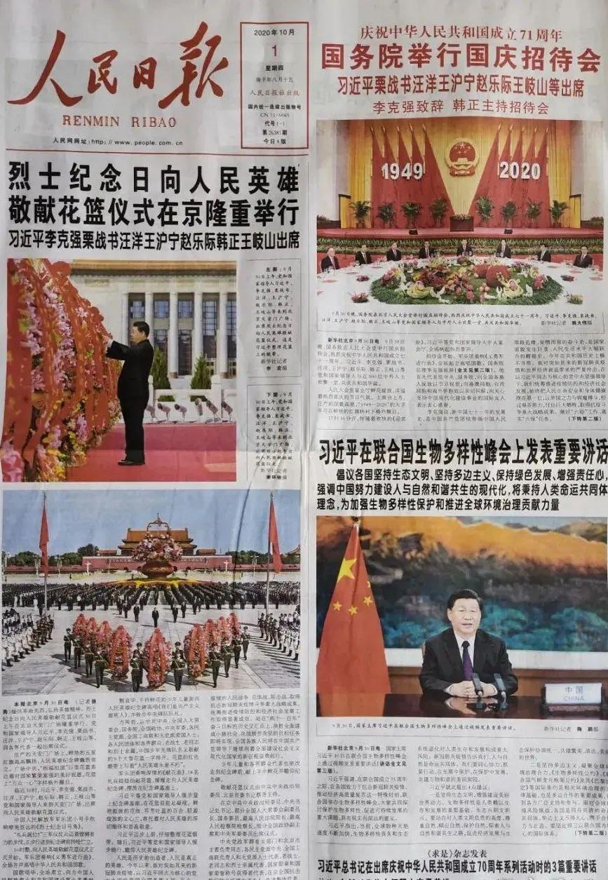 细细回味70年国庆盛况:1949-2020年《人民日报》10月1日头版
