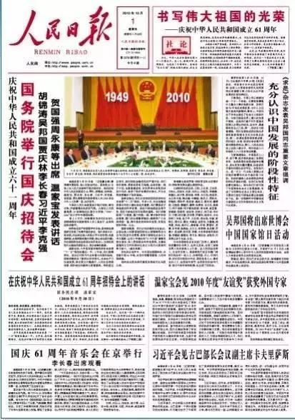 细细回味:1949-2021年《人民日报》10月1日头版