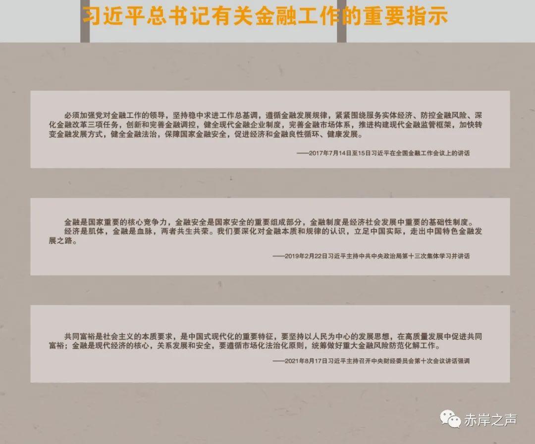 《晋冀鲁豫边区政权建设展》之《新中国金融的摇篮——冀南银行》