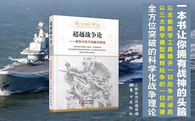 《长津湖》及抗美援朝的军事科学解读